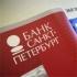«Санкт-Петербург» купит свои акции. Бумаги банка могут быть недооценены // Коммерсантъ