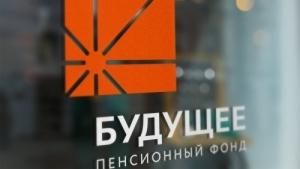 «Будущее» оценили с учетом прошлого - Пенсионную группу Бориса Минца продали всего за миллиард