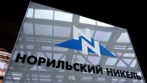 """Совет директоров """"Норникеля"""" рекомендовал дивиденды за I полугодие в 883,93 рубля на акцию"""