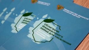 Минфин объявил о выпуске «народных» ОФЗ в новом формате