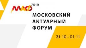 Четвертый Московский актуарный форум пройдет в Москве 31 октября – 1 ноября 2019 года
