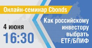 Онлайн-семинар Cbonds «Как российскому инвестору выбрать ETF / БПИФ»
