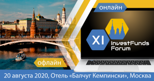 Офлайн/онлайн конференция Investfunds Forum XI пройдет 20 августа в Москве