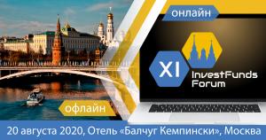 В Москве состоялся Investfunds Forum XI – первая конференция офлайн