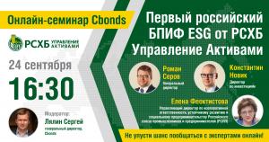 Онлайн-семинар Cbonds «Первый российский БПИФ ESG от РСХБ Управление Активами. Тенденции развития ответственного инвестирования»