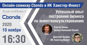 Уже завтра - Онлайн-семинар Сbonds и ИК Хамстер-Инвест «Успешный опыт построения бизнеса по инвестконсультированию»