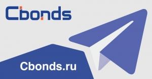 Telegram-канал Cbonds – оперативные данные по рынку облигаций