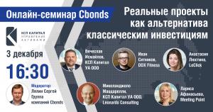 Уже сегодня – онлайн-семинар Cbonds «Реальные проекты как альтернатива классическим инвестициям»
